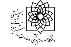 جزییات دستگیری دانشجوی قلابی دانشگاه علوم پزشکی شهید بهشتی